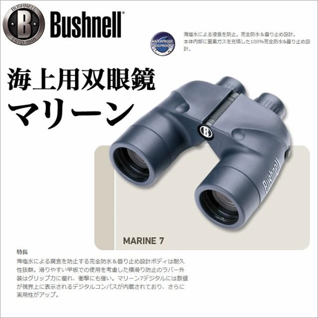 新品 ブッシュネル 日本正規品 海上用 双眼鏡 Bushnell マリーン7-光学器械