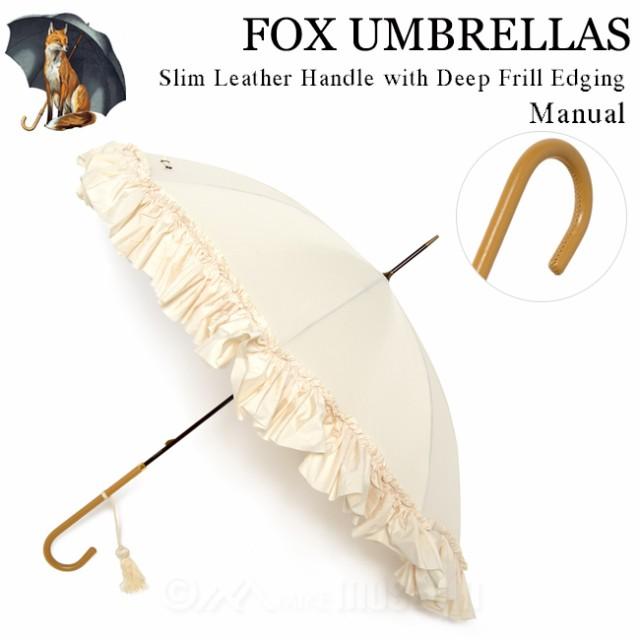 フォックスアンブレラ FOX UMBRELLAS レディース WL9/IVORY スリムレザー クルックハンドル ディープフリルエッジ 【送料無料】