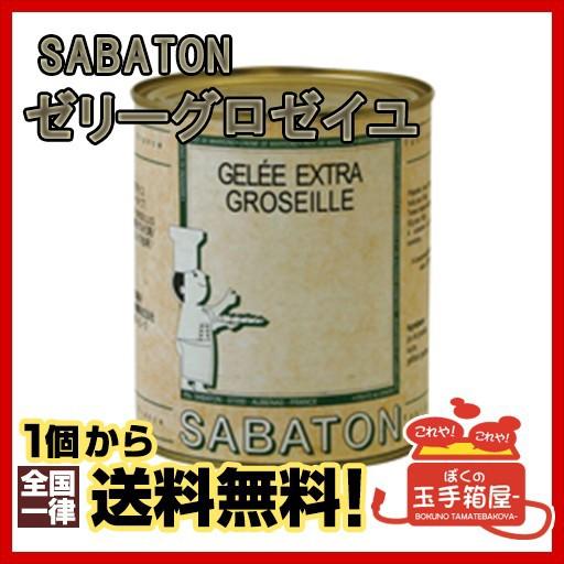 サバトン SABATON 赤スグリ ジャム グロゼイユジャム ゼリーグロゼイユ 370g フランス産 送料無料