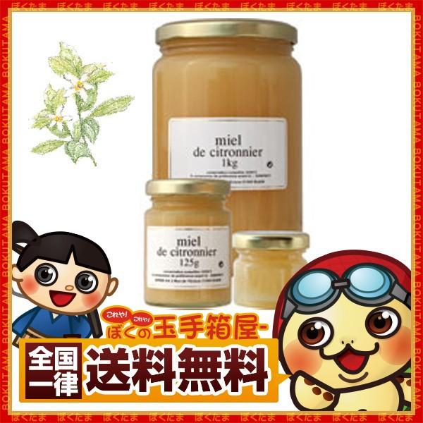 はちみつ 蜂蜜 アピディス ハチミツ レモン 125g フランス産 送料無料