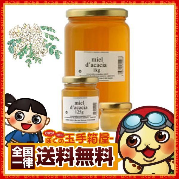 はちみつ 蜂蜜 ハチミツ アピディス ハチミツ アカシア 125g フランス産 送料無料