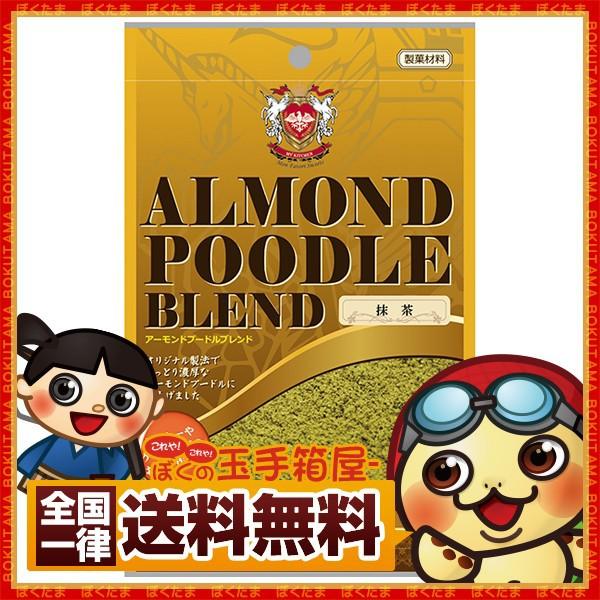 アーモンドプードル 私の台所 アーモンドプードルブレンド 抹茶 240g 送料無料 フレーバー