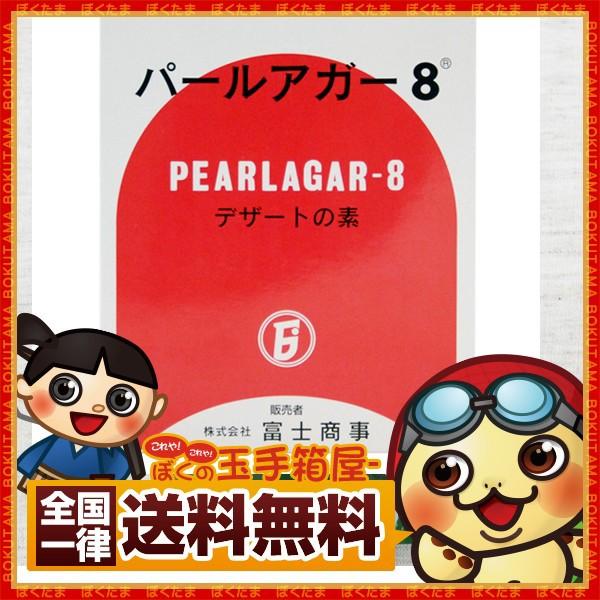 アガー 富士商事 パールアガー8 1kgx16個 業務用 まとめ買い 送料無料 凝固剤