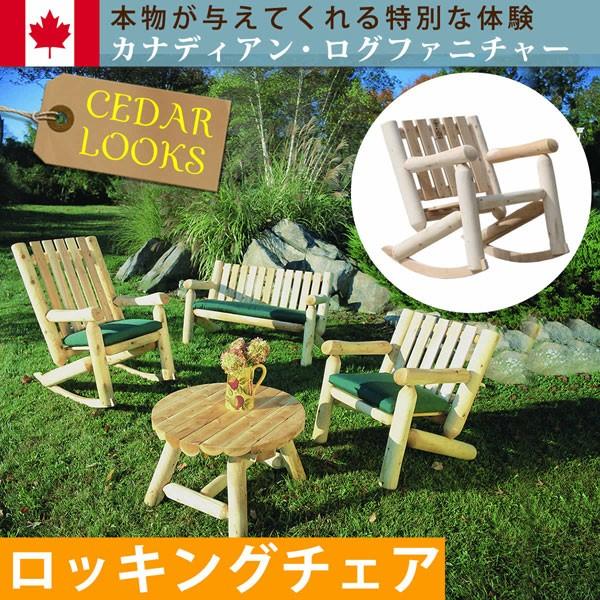 ロッキングチェア 椅子 木製 幅64cm NO5 カナダ製 CEDAR LOOKS シダールックス カナディアンログファニチャー【送料無料】