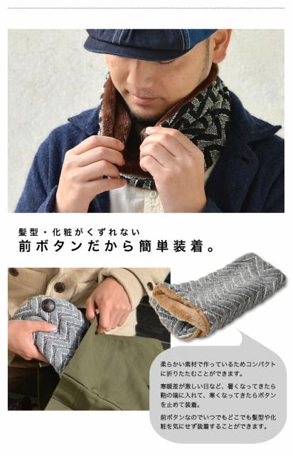 nakota (ナコタ) ウェーブ ボーダー ボタン付き マイクロボア ネックウォーマー スヌード マフラー シェブロン 探していたのはこの柄、