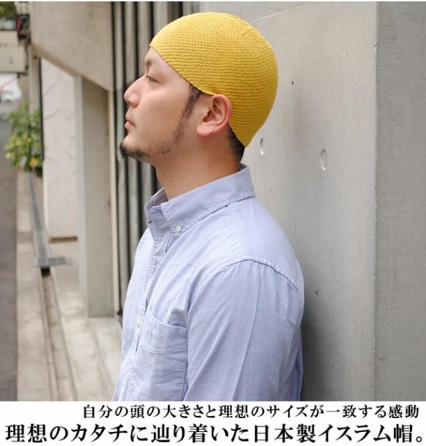 ヘンプ イスラムワッチ キャップ 日本製 イスラム帽 イスラムキャップ 2サイズ展開!!理想のカタチに辿り着いた イスラム帽子 ☆ ビーニー