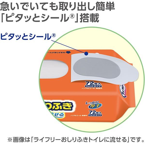 ライフリーおしりふきトイレに流せる72枚×12パック【直送品】PP