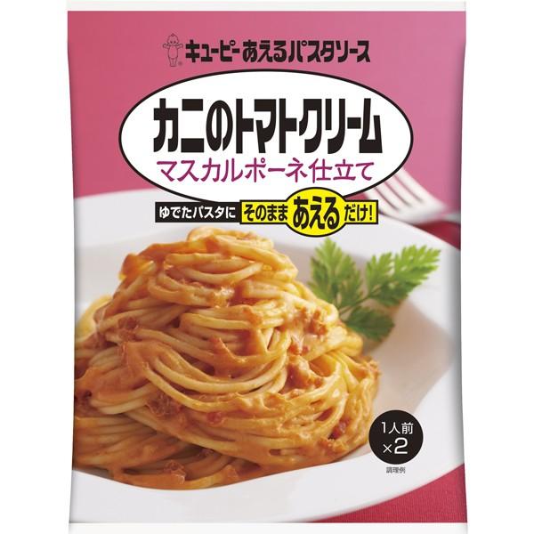 あえるパスタソース カニのトマトクリーム マスカルポーネ仕立て 140g (70g×2/袋)(1ケース36個) 【送料無料】