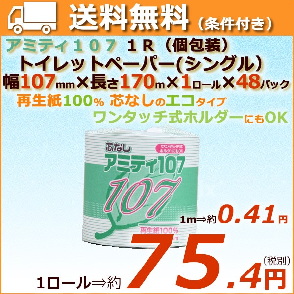 トイレットペーパー芯なし シングル アミティ107 1R 170m48ロール (1ロール× 48パック) /ケース 丸富製紙