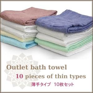 【訳あり】B品 バスタオル 薄手タイプ 10枚セット1枚あたり380円 バスタオル福袋
