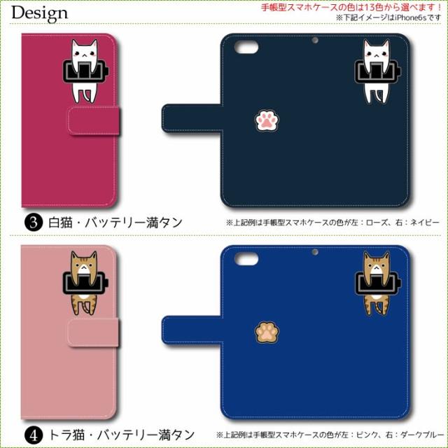 手帳型スマホケース S1 Android One Y!mobile・楽天モバイル バッテリーねこ かわいい 猫 ネコ neko スマホ ケース スマホケース 無地 手