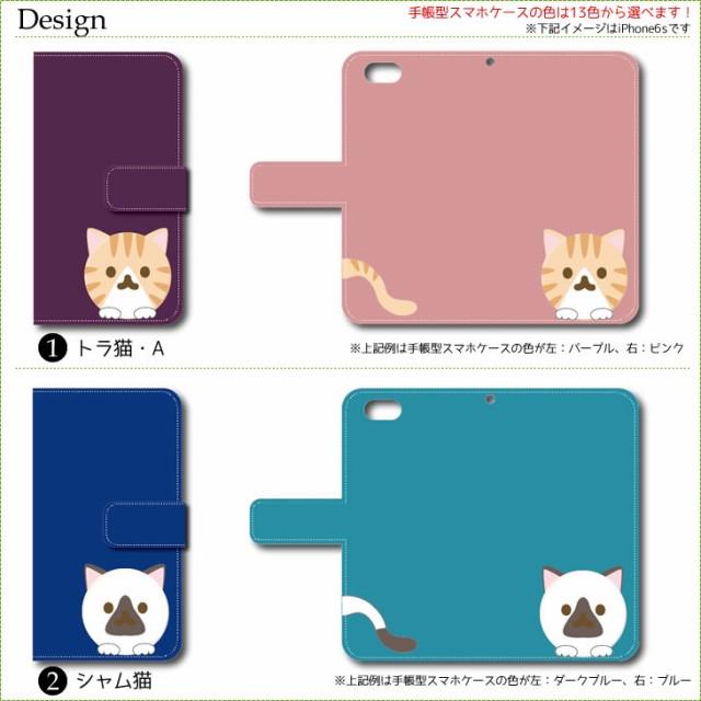 手帳型スマホケース 猫としっぽ ZenFone 5 A500KL Y!mobile・楽天モバイル・その他  ねこ かわいい 猫 ネコ neko スマホ ケース スマホケ