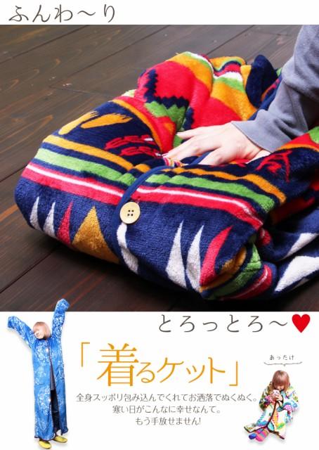 着る毛布の決定版!お洒落な着るブランケット | ルームウェア フード付き ロング丈 ガウン 着丈140cm 着る あったか ぬくぬく 冷え