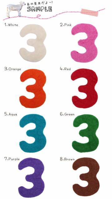 Mサイズ フェルト すうじ 8カラー 4