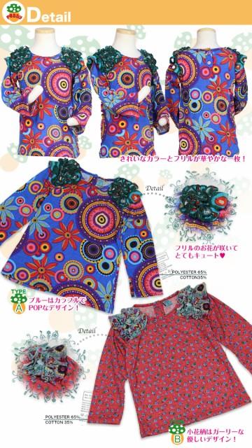 子供服Peggy★肩フリルカラフルプリントカットソー★80〜110サイズ