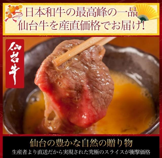 仙台牛ロース 贅沢すき焼き しゃぶしゃぶ 日本最高峰最高級A5ランク  送料無料 大容量500g 250g×2パック