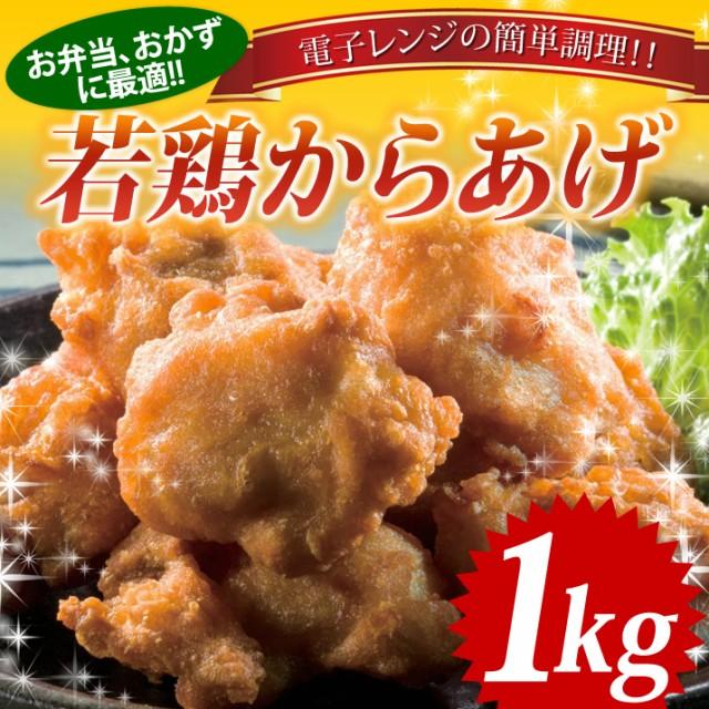 若鶏からあげ1kg電子レンジの簡単調理でお弁当、おかずに最適!