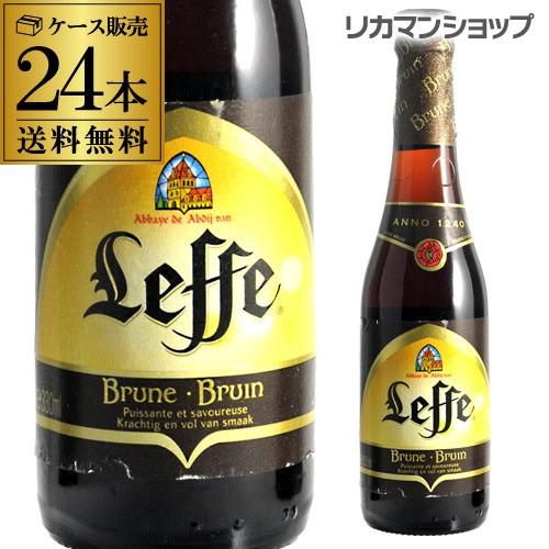 レフ・ブラウン330ml 瓶ケース販売 24本入ベルギービール:アビイビール【ケース】【送料無料】[レフブラウン][輸入ビール][海外ビール]