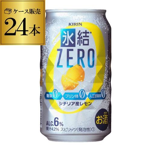【氷結】【ゼロレモン】キリン 氷結 ZEROシチリア産レモン350ml缶×1ケース(24缶)[KIRI