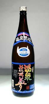 温泉焼酎 夢 25°1800ml 熊本県 大和一酒造元[長S]