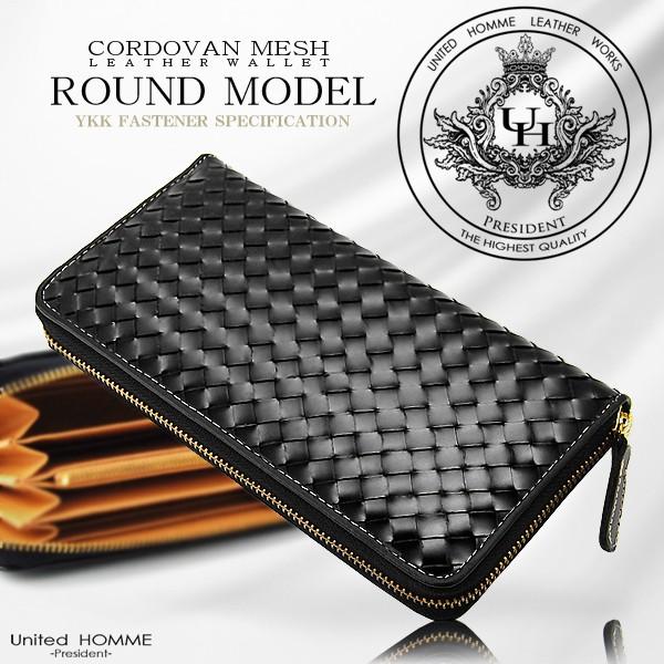 長財布 メッシュ 送料無料外見の美しさに加え品質収納に拘り造られたウォレット長財布
