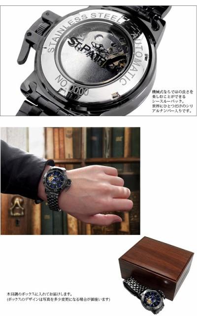 メンズ腕時計 送料無料テンプスケルトン リューズカバー自動巻き腕時計スワロフスキー サン&ムーン機能搭載 24時間針