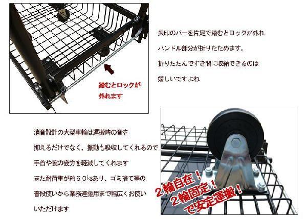 折りたたみ式台車 バスケット カート 運搬車 bco-7236