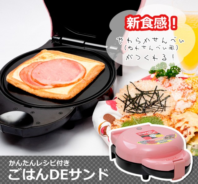 ごはんDEサンド レシピ付き 煎餅 お焼き キッチン家電 nit-1073