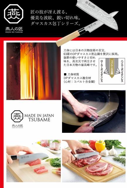 ペティナイフ ダマスカス 包丁 130mm 調理道具 日本製 燕人の匠 ykm-0968