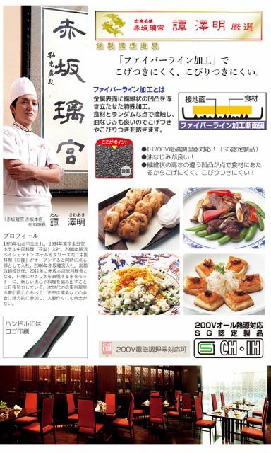 炒め鍋 27cm 天ぷら鍋 鉄 IH セット 竹ベラ お玉 日本製 譚澤明 ykm-0877