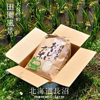新米 29年産 お米 ゆめぴりか 2kg 精米白米 皇室献上米 北海道産 特A 農家直送