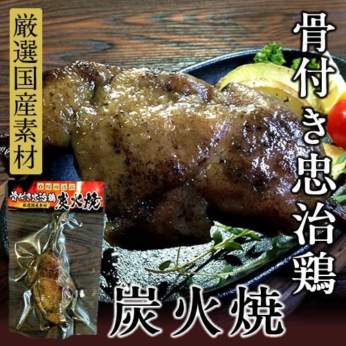 チキン 骨付き忠治鶏炭火焼 群馬県特産 上州地鶏の親鶏 忠治鶏 骨付きもも肉一本 炭火焼き
