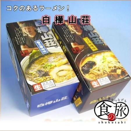 白樺山荘 醤油ラーメン&味噌ラーメン 4食入り 味比べセット