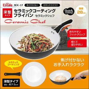 セラミックコーティングフライパン  セラミックシェフ 28cmMCK-17 【送料無料】(調理器具、フライパン、グリルパン、炒め鍋、キッチン