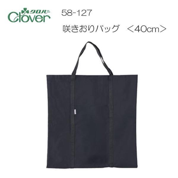 クロバー 咲きおりバッグ 40cm用 58-127 【送料無料】(手作り、手芸、裁縫)