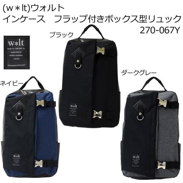 (w*lt)ウォルト インケース フラップ付きボックス型リュック 270-067Y  【送料無料】(リュックサック、ディパック、バッグ、鞄、かば