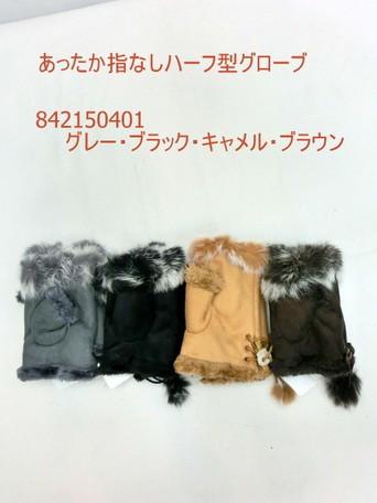 秋冬新作)手袋 あったか指なしハーフ型グローブ【送料無料】(レディース、防寒具、手袋、グローブ、あったか)