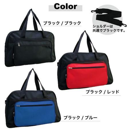 前ポケット ボストンバッグ 【送料無料】(ボストンバッグ、トラベルバッグ、旅行バッグ、カバン、かばん、鞄)