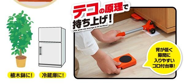 家具・家電の移動キャリー  【送料無料】(作業工具、引越し・整理・掃除)