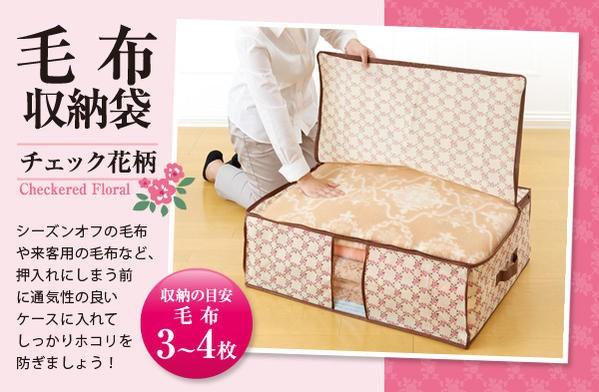 毛布収納袋持ち手付 チェック花柄【送料無料】(布団収納袋、押入れ収納、ふとん収納)