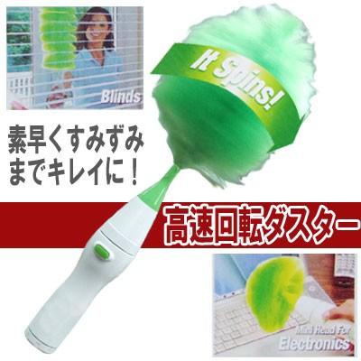 ツイストダスターK-058【送料無料】 (モップ、掃除用品、スリッパ、アイデア商品)j001