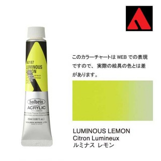 ホルベイン アクリリックカラー 6号(20ml) AU187 ルミナス レモン
