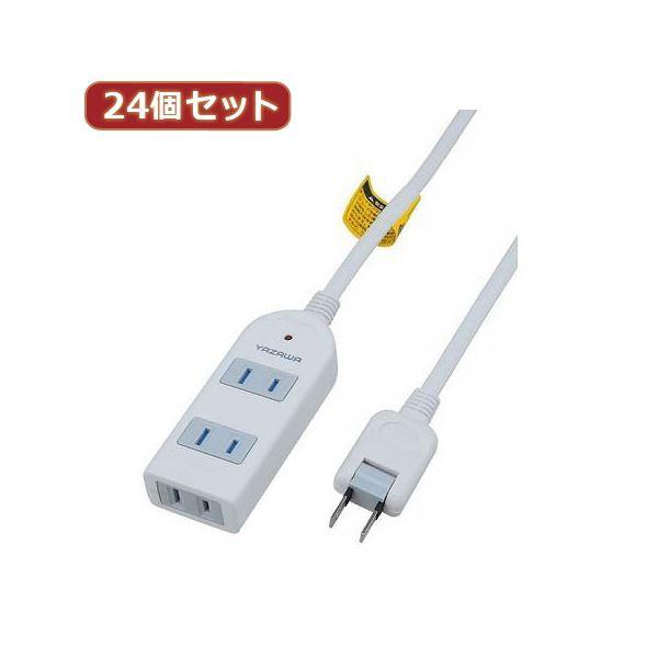 格安販売中 YAZAWA 24個セット 雷ガード付延長コード・タップ3個口 Y02KS302WHX24 送料無料!, ギフトプラザ フレンド 5a5132ac