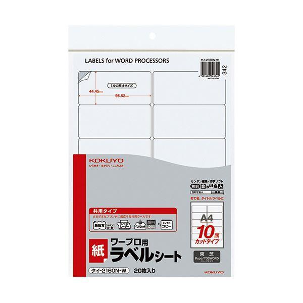 好きに コクヨ ワープロ用紙ラベル(共用タイプ)東芝用 A4 10面 44.45×96.52mm タイ-2160N-W 1セット(400, シェシェア【xiexiea】 b5a21fff