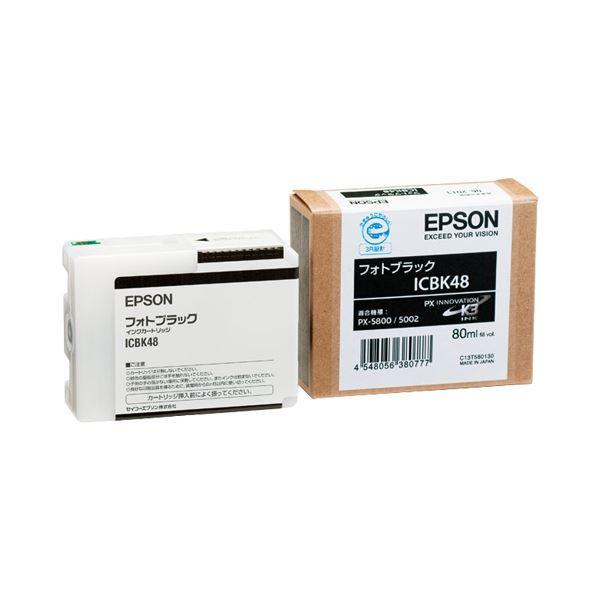 輝い ICBK48 【×10セット】 80ml EPSON PX-P/K3インクカートリッジ エプソン (まとめ) 1個 フォトブラック-プリンター・インク