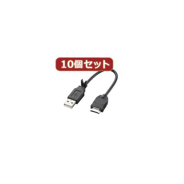 BKX10 日用雑貨 MPA-BCFUSB/ 携帯電話用USB充電ケーブル 10個セット エレコム