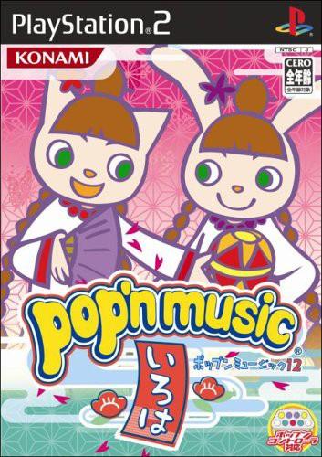 【メーカー直送】 ポップンミュージック12 いろは, marine View 080d6444