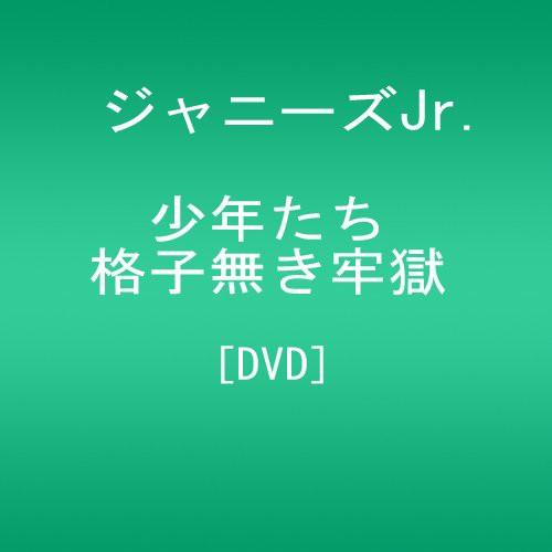 最適な材料 少年たち 格子無き牢獄 [DVD], 眠りの神様 4313eef3