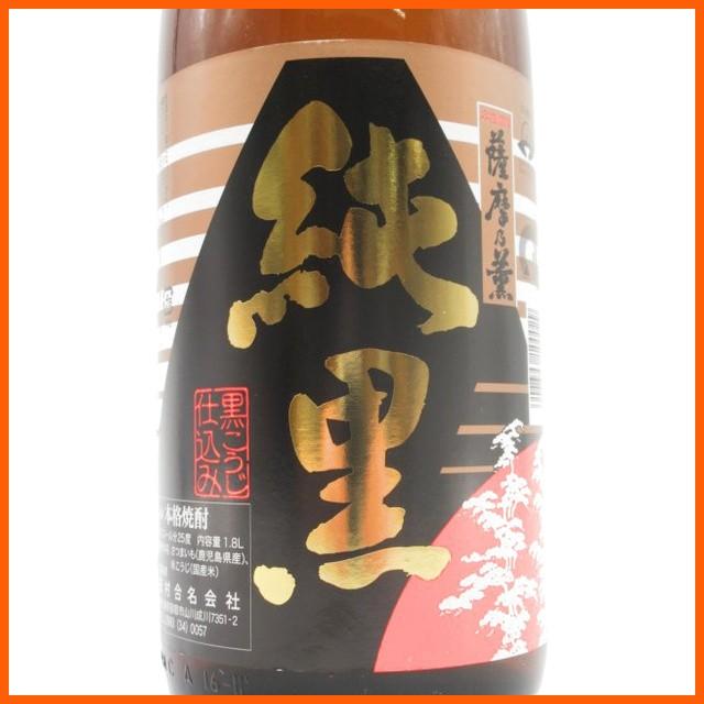 薩摩の薫 純黒 芋焼酎 1800ml【あす着対応】