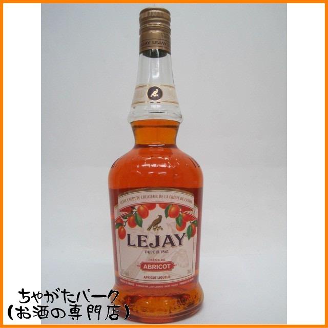 ルジェ クレーム・ド・アプリコット 正規品 700ml【あす着対応】